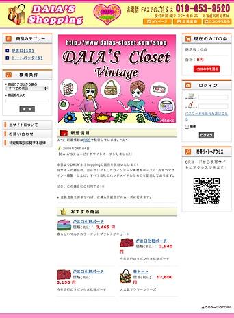 「ダイアズ・クローゼット」のショッピングサイト(トップ画面)
