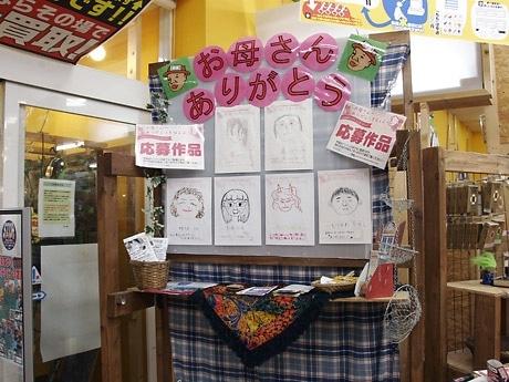 店舗の入り口に掲示された「母の似顔絵」(盛岡月が丘店)。同社ウェブサイトでは手紙も発表する