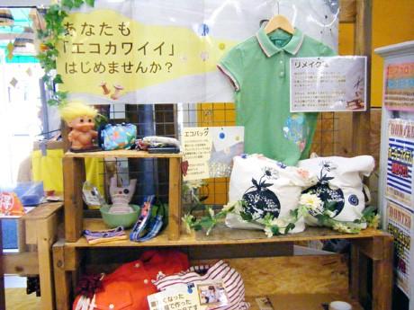 盛岡・月ヶ丘店の店頭に設置された「リメークコーナー」