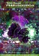 プラネタリウムで前衛的「VJショー」-メディアアートの可能性を表現