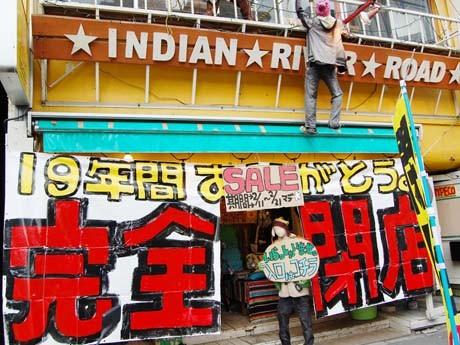 完全閉店を前にセールを行っている「インディアンリバーロード」。