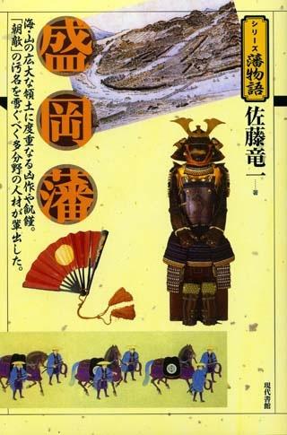 「シリーズ藩物語 盛岡藩」の表紙