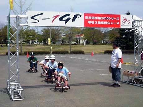 4チーム、30人余りが参加した「S-1グランプリ」