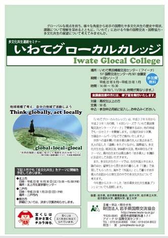 多文化共生セミナー「いわてグローカルカレッジ」のチラシ