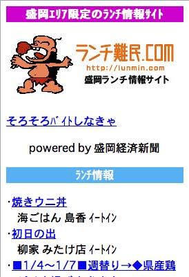 盛岡の地元店を応援するランチ難民.comのトップ画面。メニュー画像も時々掲載する