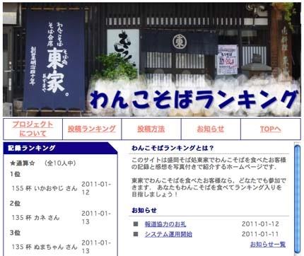 「東家わんこそばランキング」のサイト画面