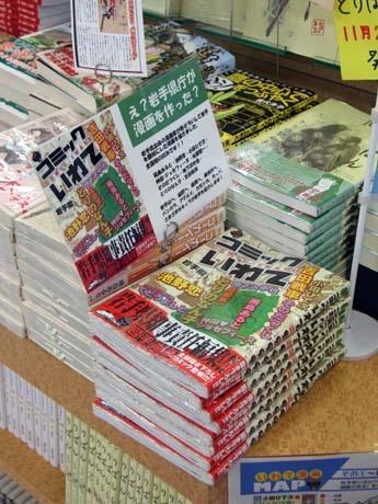 さわや書店・上盛岡店では店頭で最も目立つところで販売。すでに残りは10冊ほど