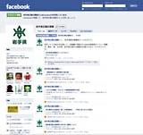 岩手県がフェイスブックで公式ページ-ツイッター連動で広報活動支援