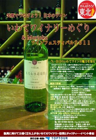 「いわてワイナリーめぐり&Moriokaワインフェスティバル2011」のチラシ