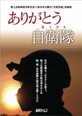 「ありがとう自衛隊〈勇士たち〉」の表紙