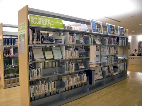 震災関連の書籍などの資料を集めた企画コーナー