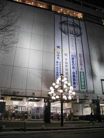 盛岡ロフト店が出店するパルクアベニュー・カワトク