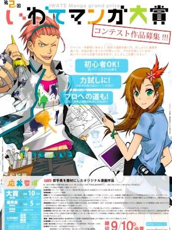 「第2回いわてマンガ大賞」のポスター