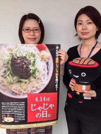 「じゃじゃ麺を食べる回数が増えました」と話す事務局の二人