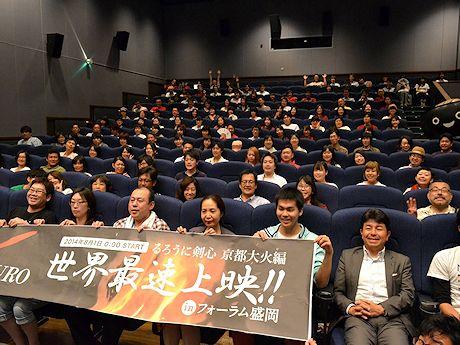 盛岡で「るろうに剣心」最新作世界最速上映