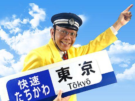 立川真司さんの鉄道モノマネショーは必見!