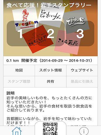 「いわて食堂東京支店」スタンプラリーアプリ画面