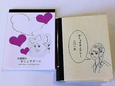 盛岡おしょすガールメモ帳(200円)とおしょすダイアリー(200円)