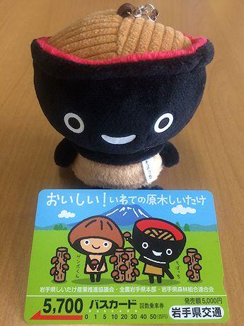 「おいしい!いわての原木しいたけ」バスカード(5,000円)