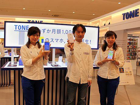 新しいスマートフォンサービス「TONE」が盛岡に進出
