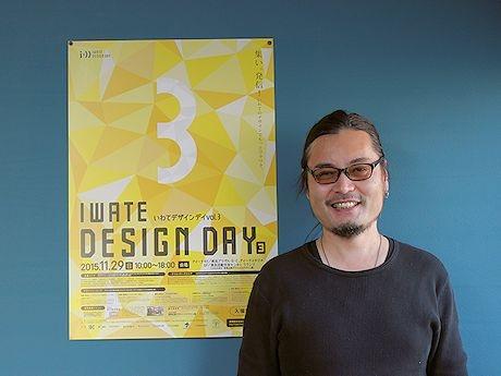 「いわてのデザインに触れて学べる機会を楽しんで」と実行委員長の金谷さん