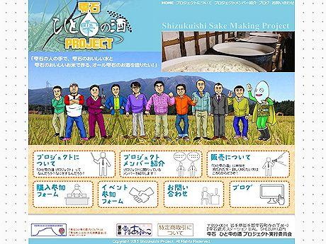 2月4日、ホームページ上で「雫石ひと雫の酒プロジェクト」の詳細が公開になった