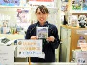 盛岡弁ラジオ体操CD発売 「体操やるんちぇ おんでれぇ~」