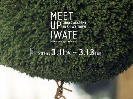 紫波町で開催する「MEET UP IWATE 3DAYS ACADEMY in SHIWA TOWN」