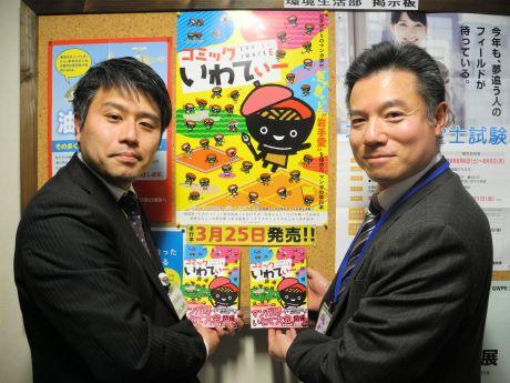 「ぜひ手に取ってください!」と呼び掛ける澤田さんと杉村さん