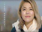 台湾人気歌手ミュージックビデオが話題に オール岩手ロケ