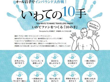 「いわての10手」トップページ
