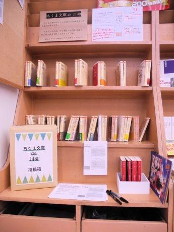 書店入口近くに設けられた文庫川柳コーナー