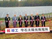 岩手・雫石町でメガソーラー発電所完成 再生可能エネルギーの普及目指す