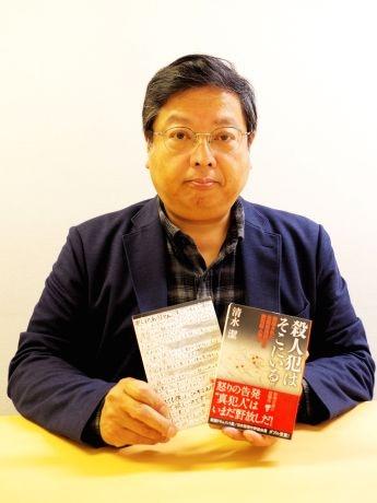 「文庫X」改め「殺人犯はそこにいる」の著者清水さん
