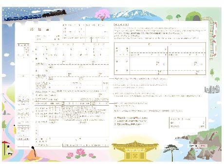 岩手県の「ご当地婚姻届」市町村提出用見本