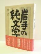 「岩手の純文学」発売 岩手ゆかりの作家による芥川賞候補作集めて