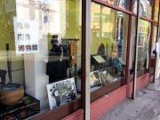 盛岡・老舗呉服店で街角博物館 店と街が歩んだ歴史を感じて
