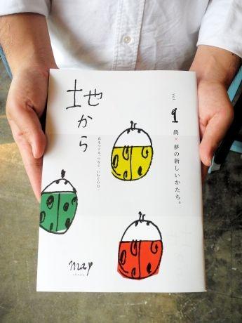 「地から」創刊号の表紙。畑にいる虫をイメージしたテントウムシが描かれている