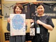 盛岡で女性限定の日本酒イベント 日本酒との出合いの場に