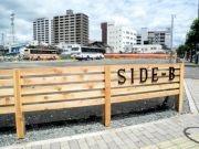 盛岡バスセンター跡地が「地域活用ゾーン」へ 愛称は「SIDE-B」