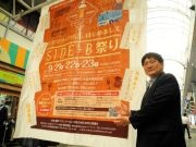 盛岡バスセンター跡地「SIDE-B」で初イベント 「初めまして」の思い込め