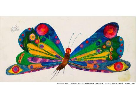 「はらぺこあおむし」関連作品原画、制作年不詳、エリック・カール絵本美術館©Eeis Carle