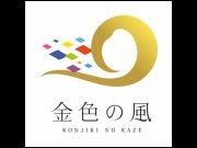 岩手県新ブランド米「金色の風」デビュー 日本一のお米を目指して