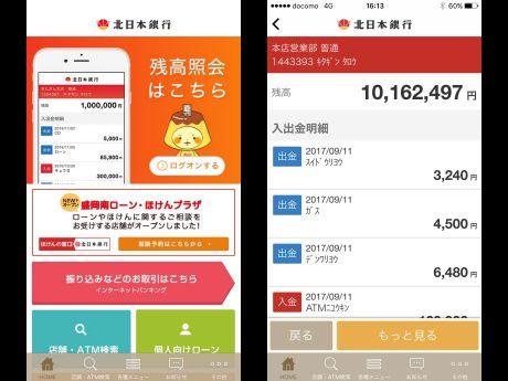 「北日本銀行アプリ」のメニュー画面(左)と残高照会画面(右)のサンプル
