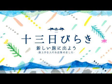 盛岡の古民家リノベ施設が開業半年 「旅」テーマに記念イベントも