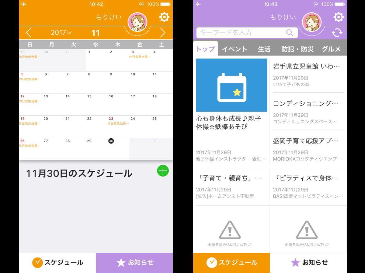 「子育て応援アプリ」の画面。左がカレンダー画面、右が情報を閲覧できる「おしらせ」画面