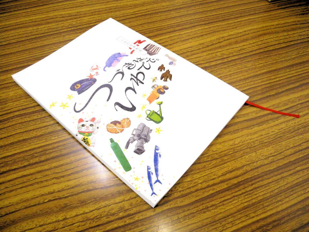 学生・若者のための冊子「いわて仕事物語」完成 物語仕立てで若手社員紹介