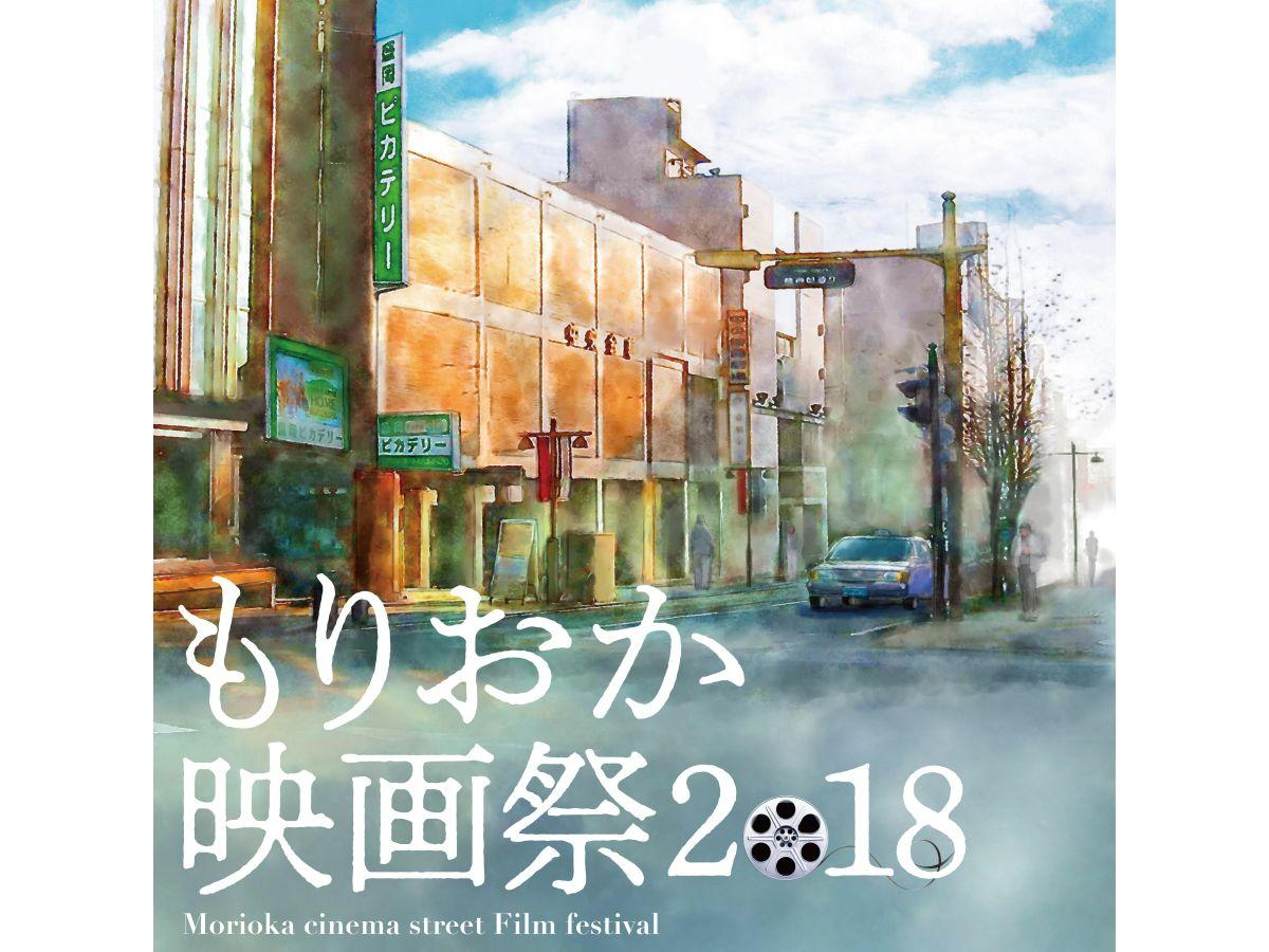 「もりおか映画祭2018」メインビジュアル