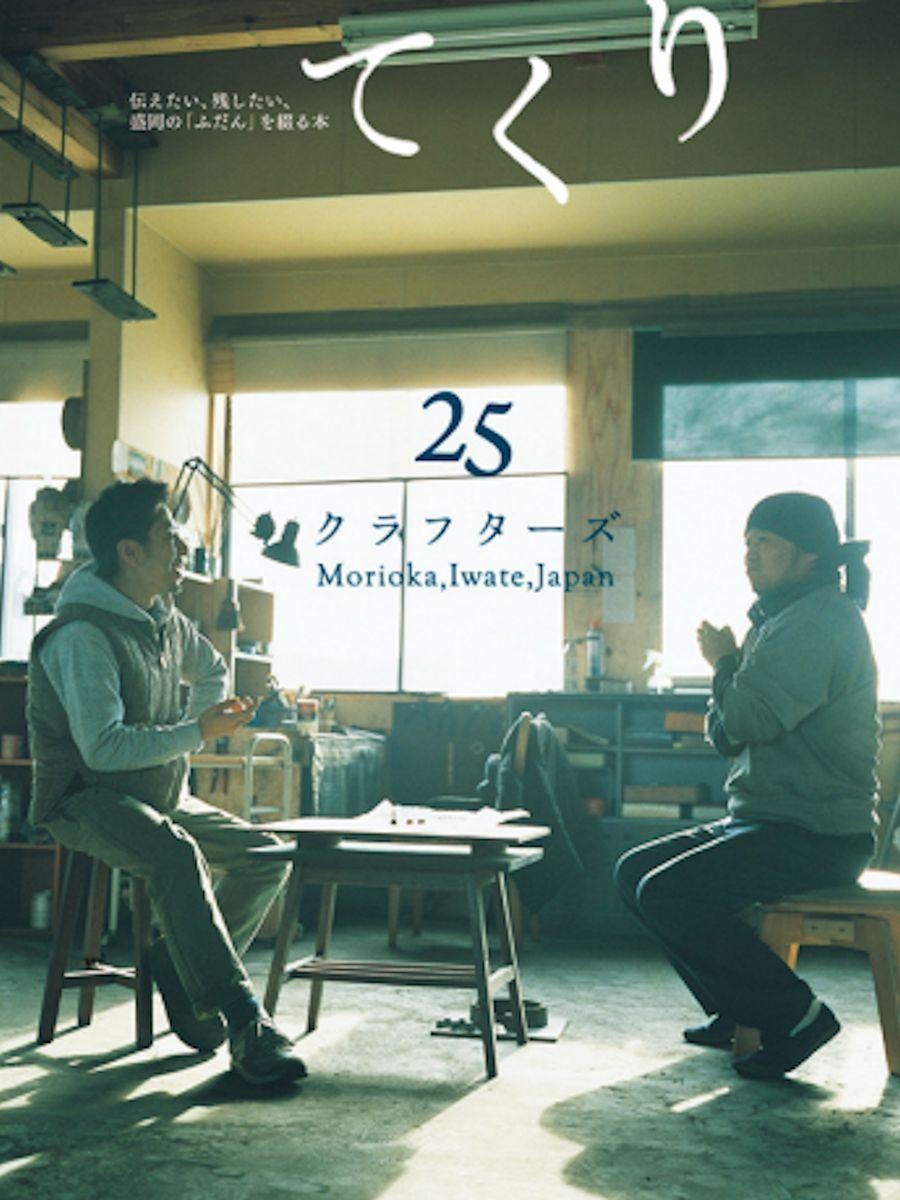 2月10日に発売した「てくり25号」表紙
