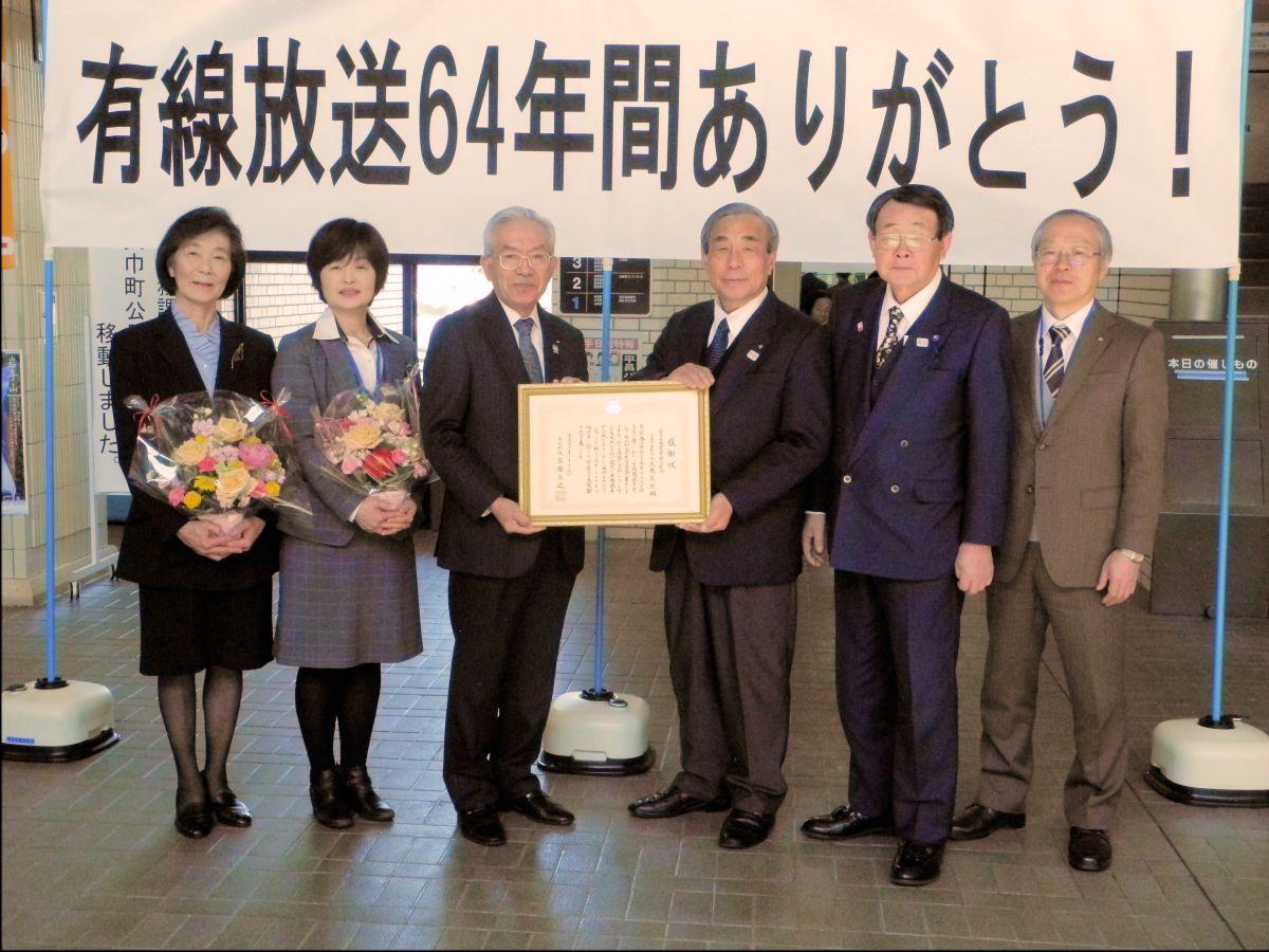 矢巾町で行われた「有線放送64年間ありがとう!」の様子